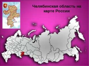 Челябинская область на карте России