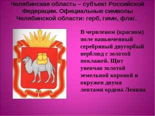 Челябинская область – субъект Российской Федерации. Официальные символы Челяб
