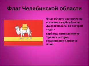 Флаг Челябинской области Флаг области составлен на основании герба области. Ж