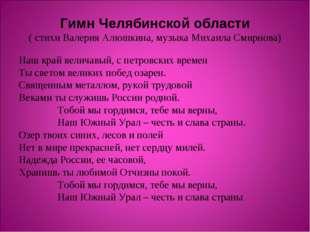 Гимн Челябинской области ( стихи Валерия Алюшкина, музыка Михаила Смирнова) Н