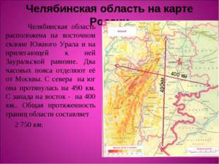 Челябинская область на карте России Челябинская область расположена на восто