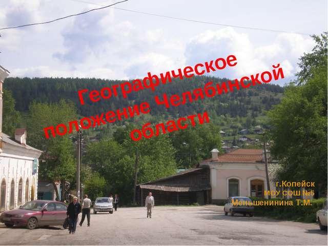 Географическое положение Челябинской области г.Копейск МОУ СОШ №5 Меньшенинин...
