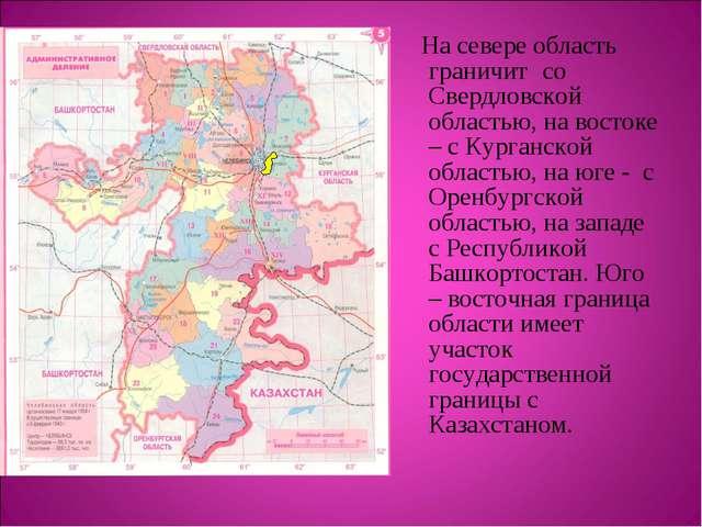 На севере область граничит со Свердловской областью, на востоке – с Курганс...