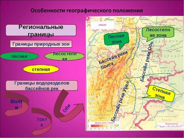 Региональные границы Границы природных зон лесостепная степная Границы водора...