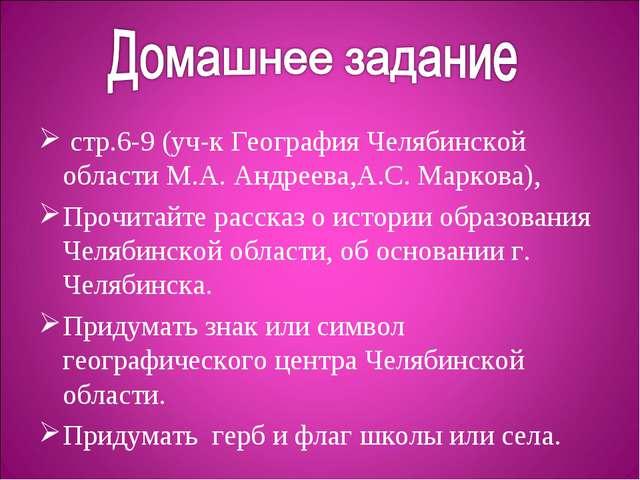 стр.6-9 (уч-к География Челябинской области М.А. Андреева,А.С. Маркова), Про...