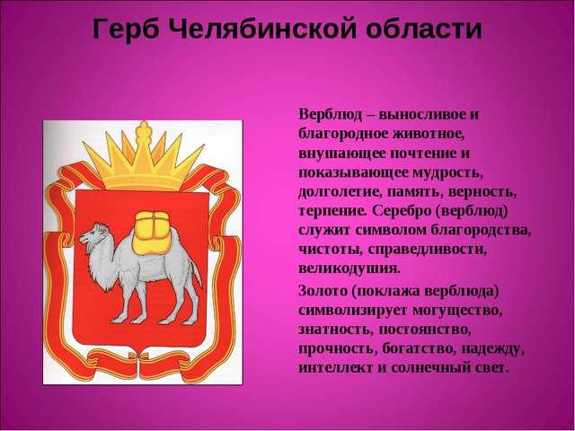 Герб Челябинской области Верблюд – выносливое и благородное животное, внушающ...