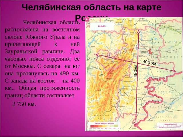 Челябинская область на карте России Челябинская область расположена на восто...
