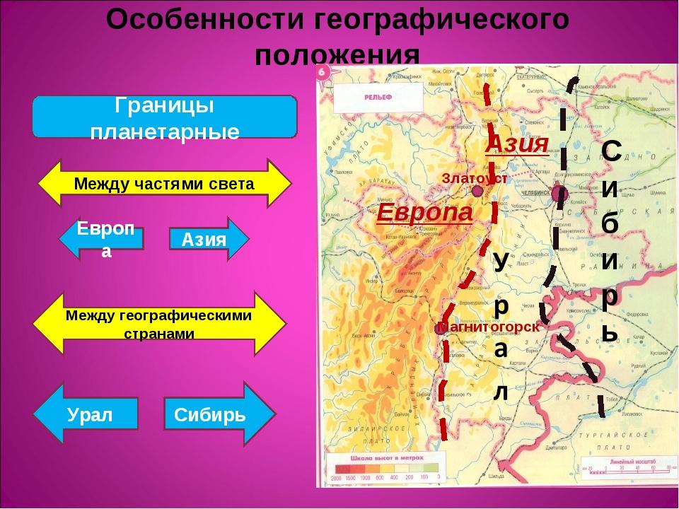 Особенности географического положения Сибирь Европа Азия Златоуст Магнитогорс...