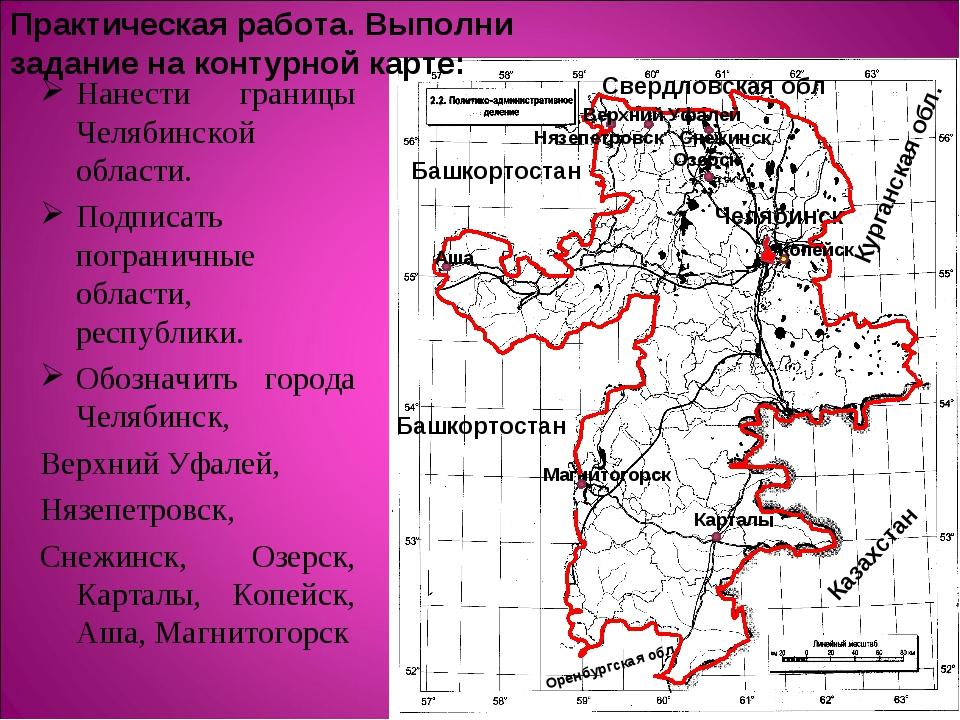 Нанести границы Челябинской области. Подписать пограничные области, республик...