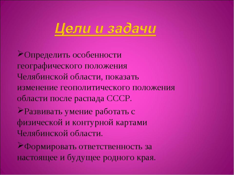 Определить особенности географического положения Челябинской области, показат...