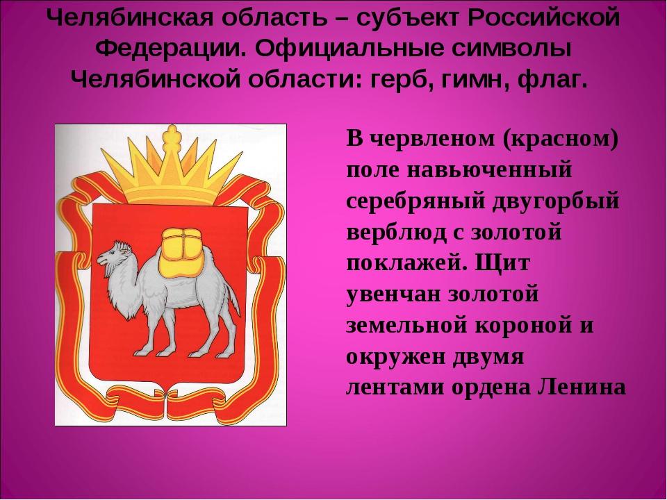 Челябинская область – субъект Российской Федерации. Официальные символы Челяб...