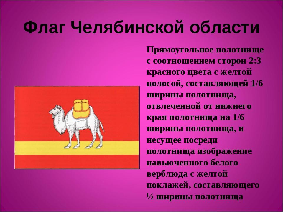 Флаг Челябинской области Прямоугольное полотнище с соотношением сторон 2:3 кр...