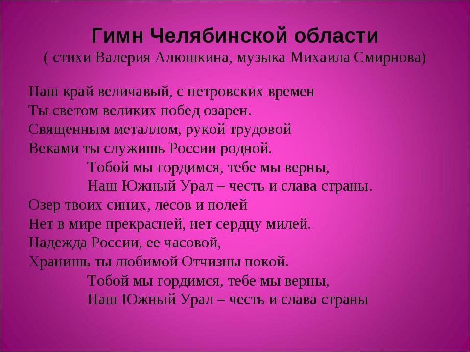 Гимн Челябинской области ( стихи Валерия Алюшкина, музыка Михаила Смирнова) Н...