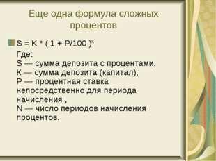 Еще одна формула сложных процентов S = K * ( 1 + P/100 )N Где: S— сумма деп