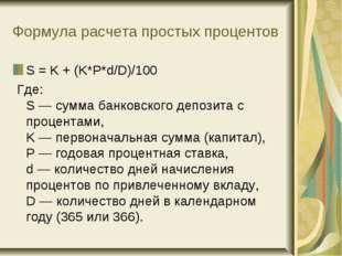 Формула расчета простых процентов S = K + (K*P*d/D)/100 Где: S— сумма банков