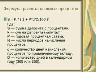 Формула расчета сложных процентов S = K * ( 1 + P*d/D/100 )N Где: S— сумма