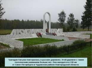 Трагедия Хатыни повторилась и русских деревнях. Этой деревни с таким поэтиче