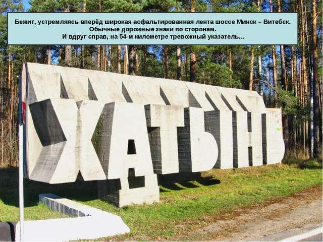 Бежит, устремляясь вперёд широкая асфальтированная лента шоссе Минск – Витебс...