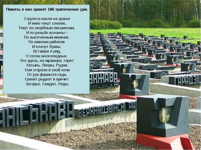 Память о них хранят 186 трагических урн. Струятся капли на гранит И вниз теку...