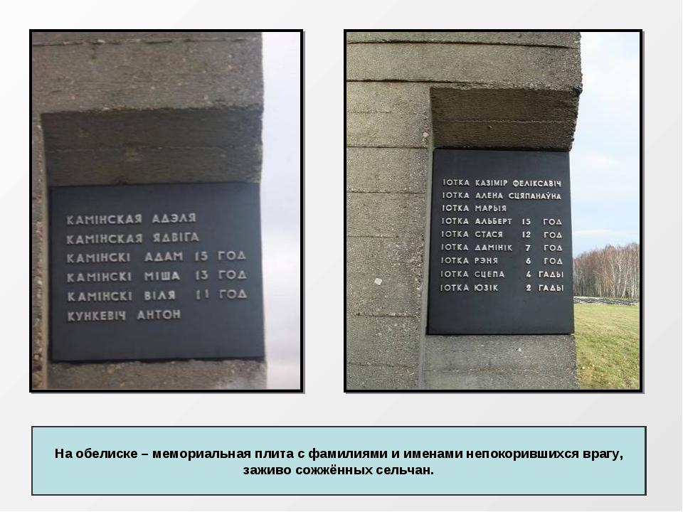 На обелиске – мемориальная плита с фамилиями и именами непокорившихся врагу,...