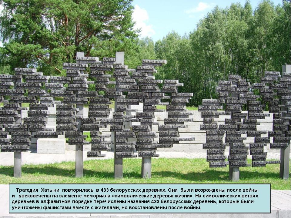 Трагедия Хатыни повторилась в 433 белорусских деревнях, Они были возрождены...