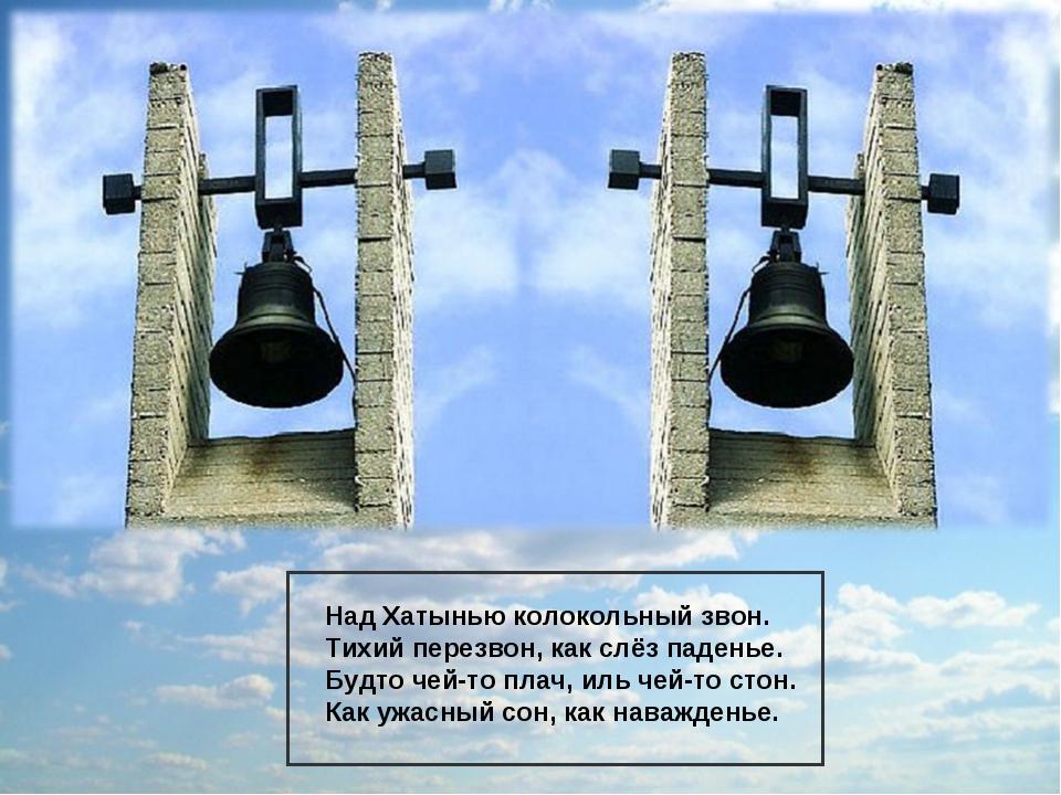 Над Хатынью колокольный звон. Тихий перезвон, как слёз паденье. Будто чей-то...