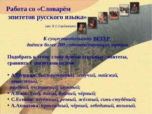 Работа со «Словарём эпитетов русского языка» (авт. К.С.Горбачевич) К существи