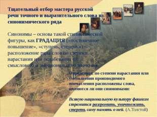 Тщательный отбор мастера русской речи точного и выразительного слова из синон