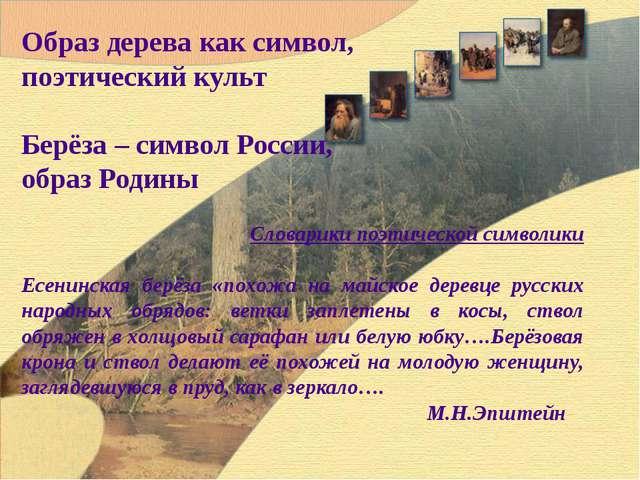 Образ дерева как символ, поэтический культ Берёза – символ России, образ Роди...