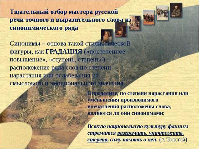 Тщательный отбор мастера русской речи точного и выразительного слова из синон...