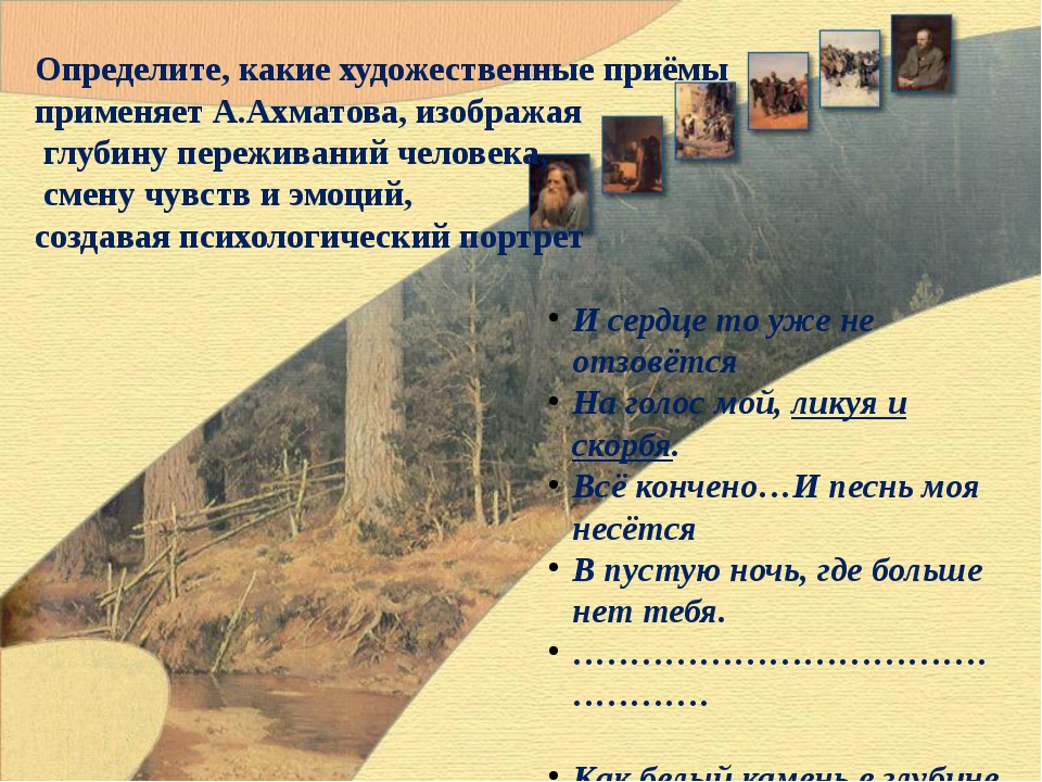 Определите, какие художественные приёмы применяет А.Ахматова, изображая глуби...
