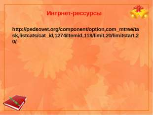 Интрнет-рессурсы http://pedsovet.org/component/option,com_mtree/task,listcats