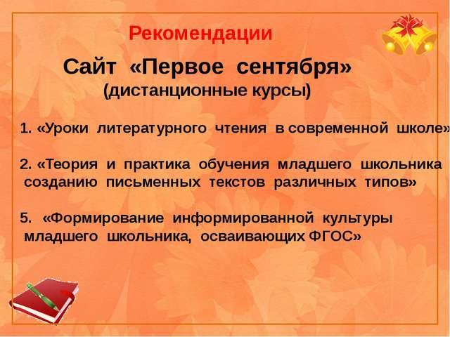 Рекомендации Сайт «Первое сентября» (дистанционные курсы) «Уроки литературног...
