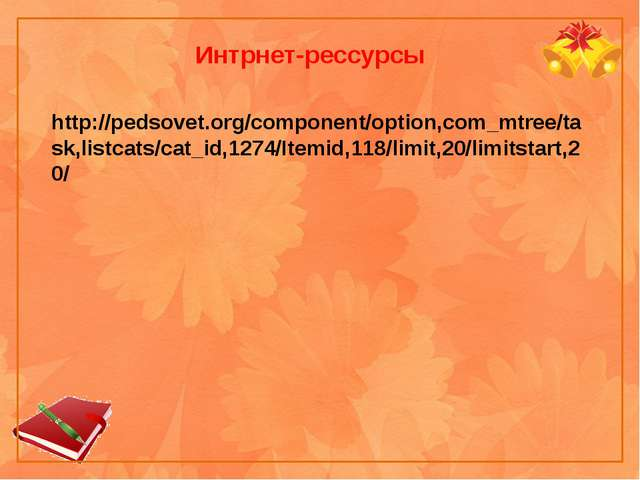 Интрнет-рессурсы http://pedsovet.org/component/option,com_mtree/task,listcats...