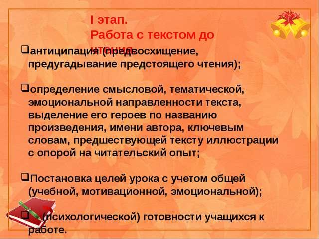 I этап. Работа с текстом до чтения. антиципация (предвосхищение, предугадыван...