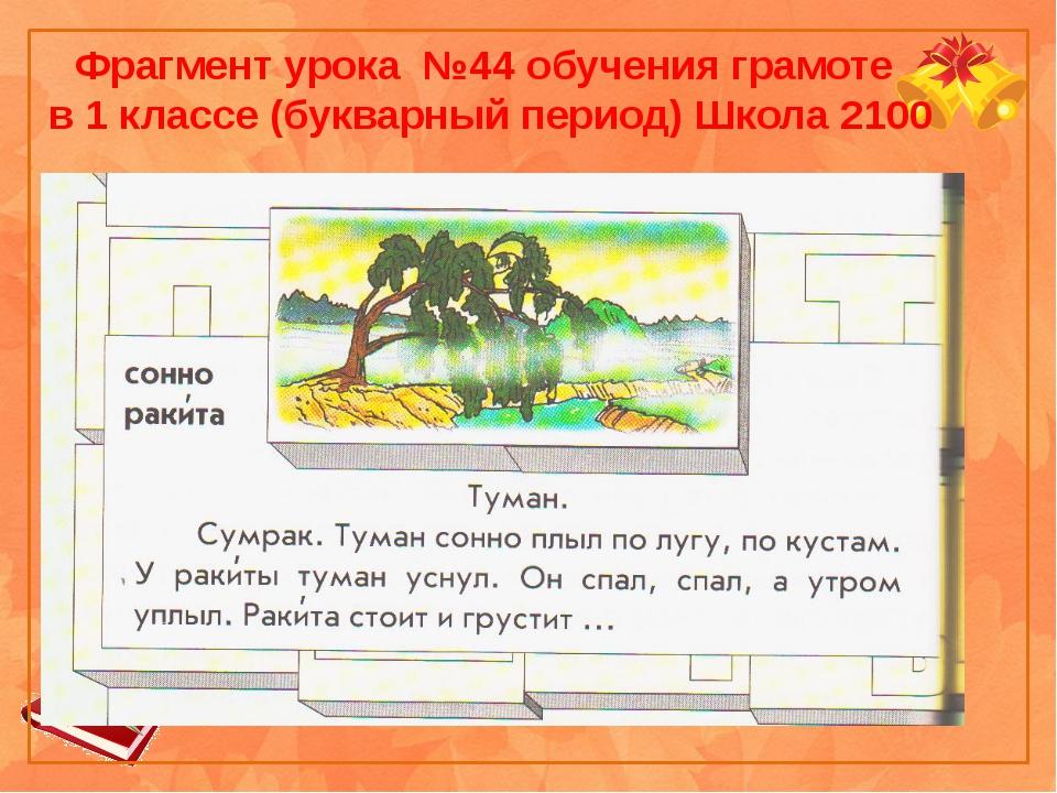 Фрагмент урока №44 обучения грамоте в 1 классе (букварный период) Школа 2100