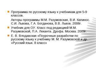 Программа по русскому языку к учебникам для 5-9 классов. Авторы программы М.