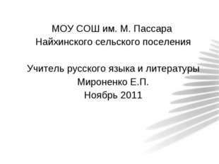 МОУ СОШ им. М. Пассара Найхинского сельского поселения Учитель русского языка