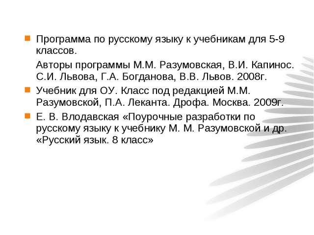 Программа по русскому языку к учебникам для 5-9 классов. Авторы программы М....