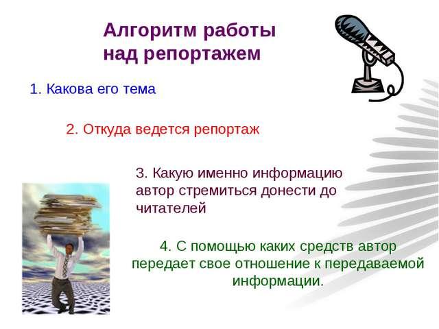 4. С помощью каких средств автор передает свое отношение к передаваемой инфор...