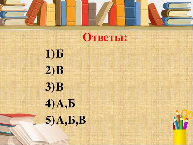 Ответы: Б В В А,Б А,Б,В