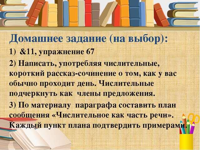 Домашнее задание (на выбор): &11, упражнение 67 2) Написать, употребляя числи...