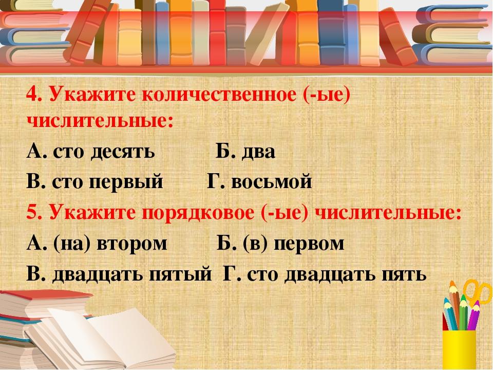 4. Укажите количественное (-ые) числительные: А. сто десять Б. два В. сто пе...