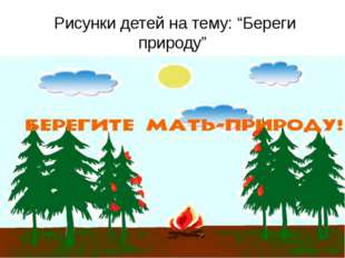"""Рисунки детей на тему: """"Береги природу"""""""