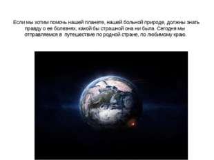 Если мы хотим помочь нашей планете, нашей больной природе, должны знать прав