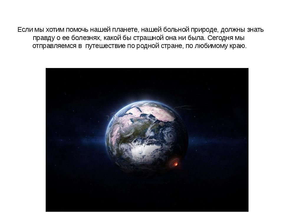Если мы хотим помочь нашей планете, нашей больной природе, должны знать прав...