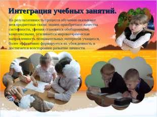 Интеграция учебных занятий. На результативность процесса обучения оказывают м