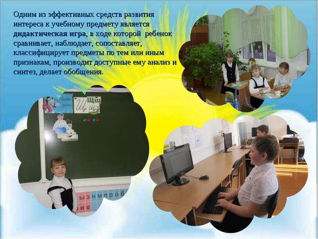 Одним из эффективных средств развития интереса к учебному предмету является д...