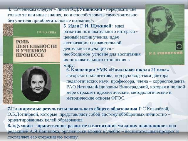 4. «Ученикам следует – писал К.Д.Ушинский - передавать «не только те или иные...
