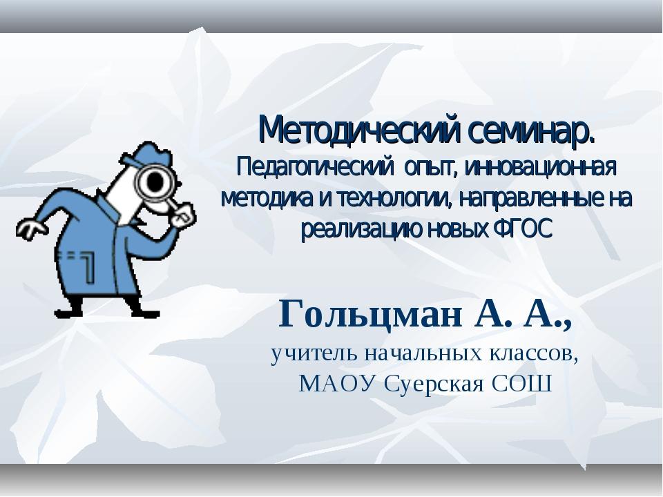 Методический семинар. Педагогический опыт, инновационная методика и технологи...